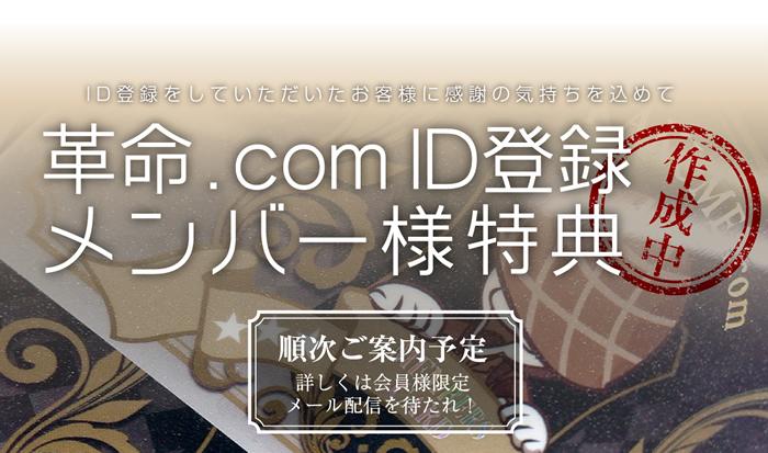 革命.comID登録メンバー様特典