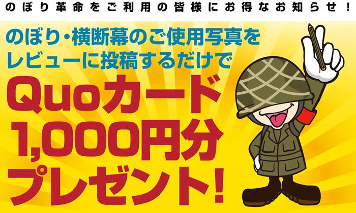 1000円分